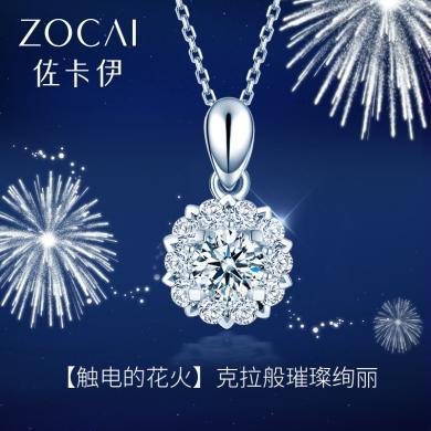 佐卡伊 触电 白18k金钻石吊坠女款钻石项链送女友礼物