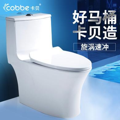 卡貝抽水馬桶坐便器普通家用衛生間坐廁虹吸式節水防臭小戶型座便(包安裝)