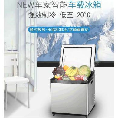 先科 車載壓縮機冰箱 車家兩用 23.5L大容量 車用冷暖箱 可結冰冷凍 LED智能溫度顯示屏 觸摸控溫