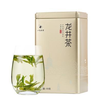 【2020新茶预售】八马茶叶 明前龙井 特级浙江龙井绿茶 罐装125g