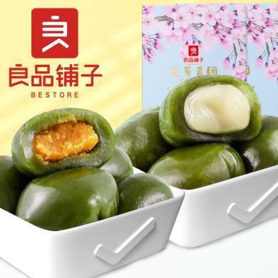 【新品嘗鮮滿99減20】良品鋪子艾草青團240g網紅咸蛋黃肉松零食特產麻薯糯米糍糕點