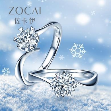 佐卡伊 纯粹 雪花款铂金六爪钻石戒指女结婚求婚钻戒婚戒