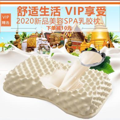 VIPLIFE美容spa乳胶枕 颈椎保健乳胶枕头枕芯