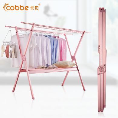 卡貝晾衣架落地家用折疊室內涼衣架陽臺雙桿式曬被室外伸縮晾衣桿