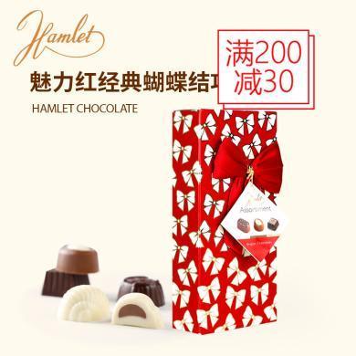 比利时进口 Hamlet魅力红经典蝴蝶结巧克力125g/盒 送礼送女朋友礼物