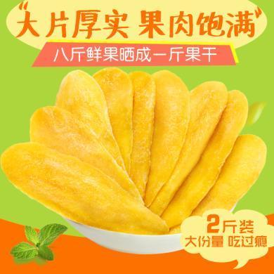 華樸上品 嚴選芒果干大片500gX2包 芒果干蜜餞水果干 休閑零食小吃