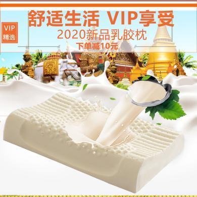 VIPLIFE按摩顆粒乳膠枕 頸椎保健乳膠枕頭枕芯