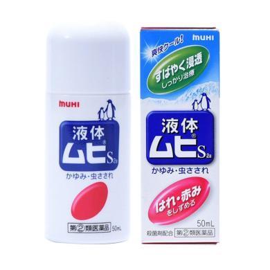 【支持购物卡】日本池田模范堂 无比滴  驱蚊止痒液50ml 成人款