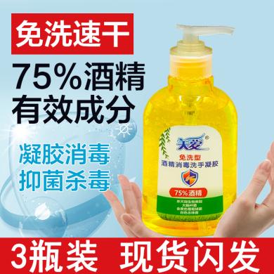 【3瓶裝】關愛酒精75%免洗洗手液凝膠速干型 有效殺菌抑菌免洗 消毒液 外出家用隨身成人兒童寶寶便攜330ml