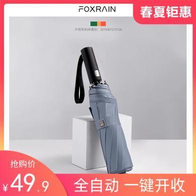 FOXRAIN雨狐全自動雨傘s男士抗風加固折疊晴雨兩用男女簡約自動傘