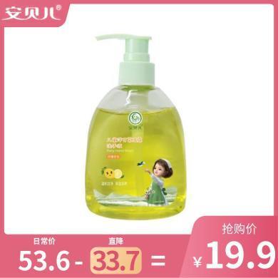 安贝儿儿童洗手液便携无添加酒精宝宝孕妇植物配方258ml*2瓶