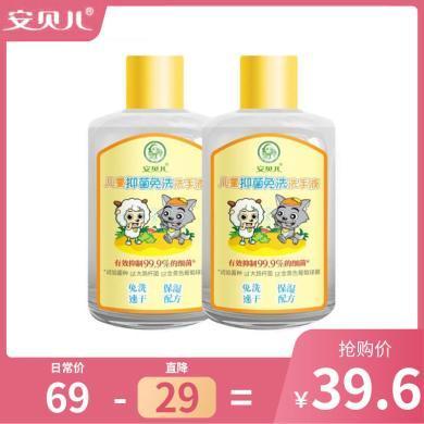 安贝儿儿童免洗洗手液含酒精杀菌消毒便携式儿童抑菌洗手液60ml*2瓶