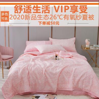 VIPLIFE高端全棉夏被 純棉26度雙層有養紗被子【有氧紗印花夏被系列】