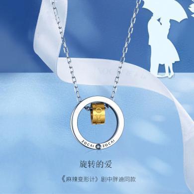 佐卡伊 旋转的爱 时尚个性潮流百搭钻石吊坠钻石项链