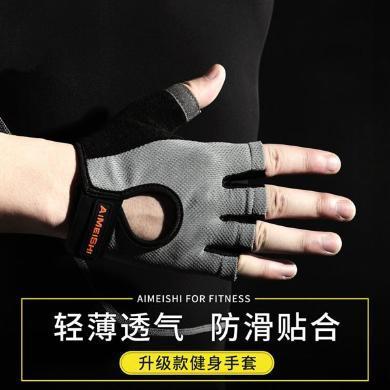 【满99减15 满199减30】艾美仕 健身手套男女运动护腕器械训练单杠锻炼护具装备引体向上半指防滑手套