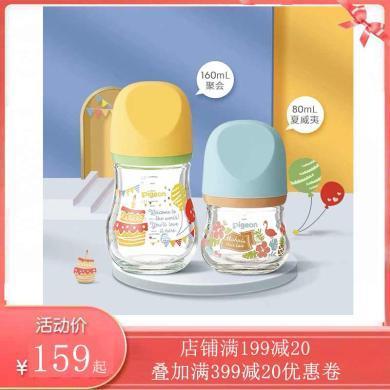 【贝亲新品】臻宝玻璃奶瓶宽口径 熊/刺猬 80ml-160ml  00371-74