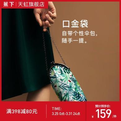 蕉下口袋太阳伞日系防晒防紫外线遮阳伞雨伞女晴雨两用小巧 便携
