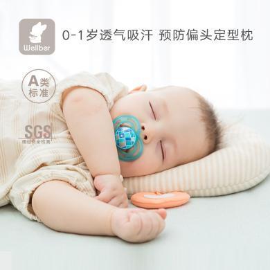 威爾貝魯定型枕嬰兒枕頭0-1歲四季通用透氣新生兒寶寶小枕頭糾正偏頭矯正