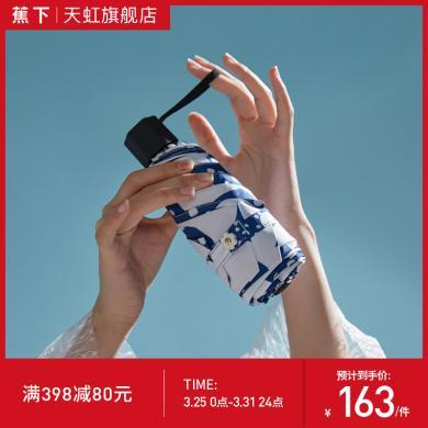 BANANA UNDER蕉下森夏系列日系清新迷你超轻晴雨两用太阳伞遮阳伞5折叠女