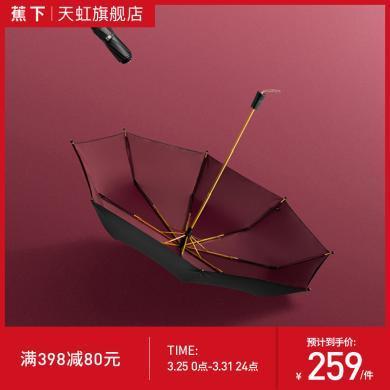 BANANA UNDER蕉下月石系列女防晒伞太阳伞遮阳晴雨伞防紫外线