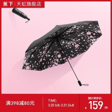 BANANA UNDER蕉下小黑伞依桃夜荧防紫外线遮阳双层防晒太阳晴雨伞