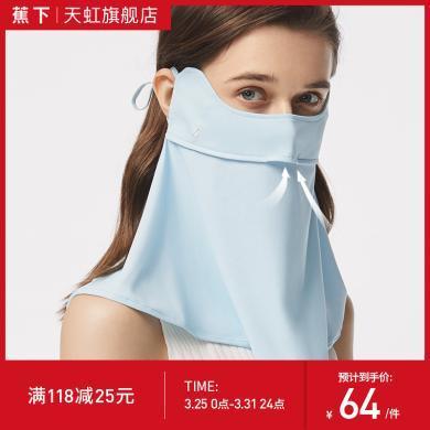 BENEUNDER蕉下冰薄系列护颈防晒口罩女夏全脸防紫外线防尘透气可清洗冰丝面罩