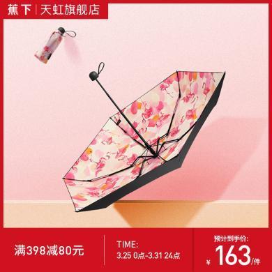 BANANA UNDER蕉下口袋超轻小防晒伞太阳伞遮阳晴雨两用伞5折叠女