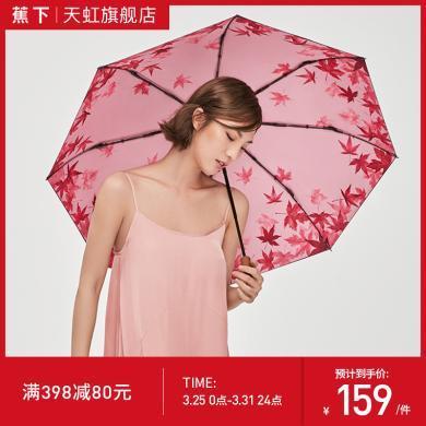 BANANA UNDER蕉下枫摇防晒小黑伞折叠晴雨伞女防紫外线遮阳伞