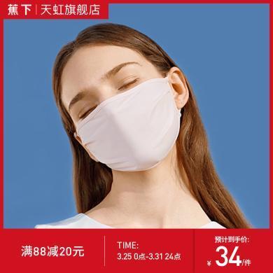 BENEUNDER起点防晒口罩女夏防紫外线透气可清洗全脸面罩防尘遮阳