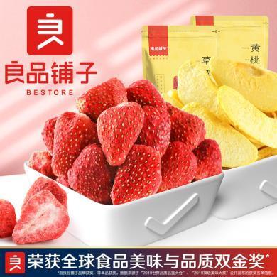 【滿199減120,滿300減180】良品鋪子草莓脆/黃桃脆20g凍干草莓干零食水果干休閑食品