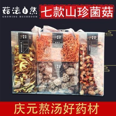 菇法自然 山野上品干菌菇禮盒1155g/盒 7款菌菇類藥材組合干貨土特產山珍