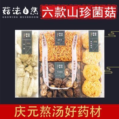 菇法自然 素顏系精品干菌菇禮盒875g/盒 六款藥材組合裝