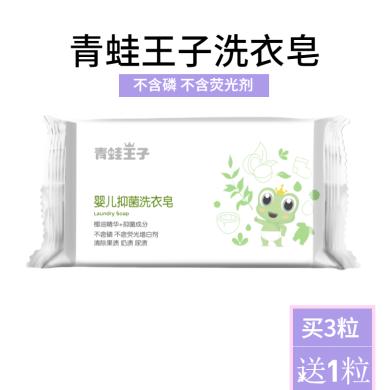 青蛙王子BB抑菌洗衣皂180G【买3粒送1粒】婴儿洗衣皂BB皂婴儿洗衣皂