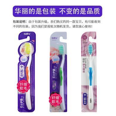 【牙刷8支装】舒客超洁适齿牙刷 舒适S型(8支) 颜色随机发