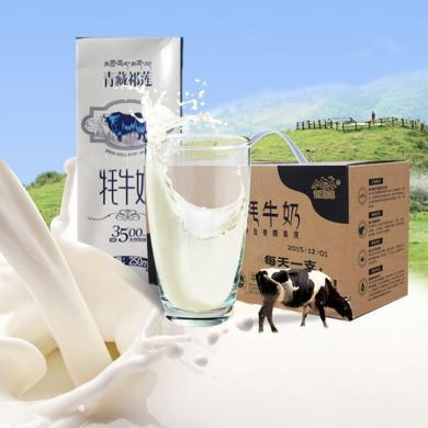 青藏祁莲牦牛奶 零添加安全营养 奶香四溢 250ml/盒* 8/箱 【武汉市、黄冈市,暂不发货】