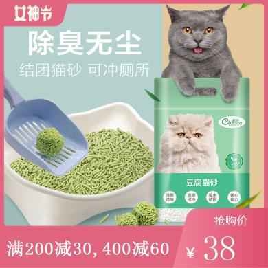 寵怡豆腐貓砂7L綠茶檸檬原味3kg貓砂豆腐砂除臭無塵貓沙可沖廁所