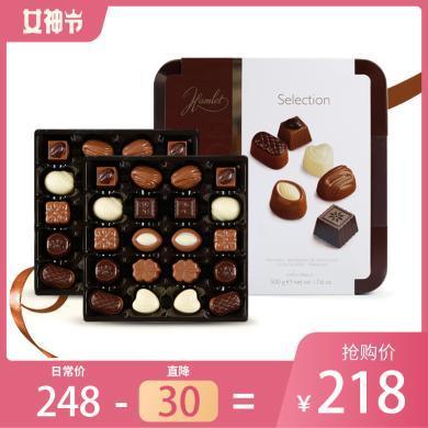 比利時【Hamlet】精選什錦巧克力500g原裝進口 年節送禮進口巧克力禮盒