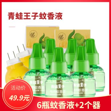 青蛙王子電熱蚊香液45ml*6瓶送1個器 活動價銷售