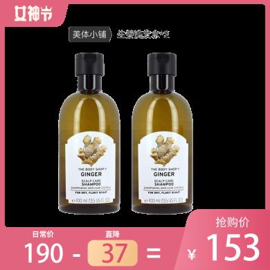 【支持購物卡】2件裝 英國美體小鋪生姜洗發水 400ml*2