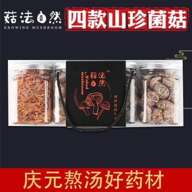 菇法自然 撩鮮干菌菇禮盒390g/盒 菌菇類四款藥材組合 干貨土特產山珍