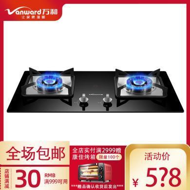 萬和 (Vanward)燃氣灶一級能效 大火力燃氣灶 鋼化玻璃 臺式嵌入式兩用 燃氣灶 B5-L228