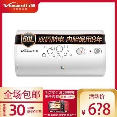 万和(Vanward) 50/60升电热水器  双防电盾 电热水器 Q1W1系列电热水器