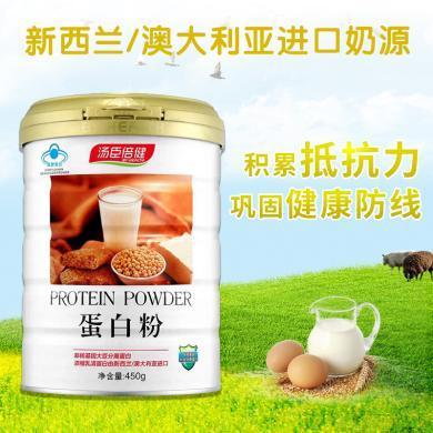 湯臣倍健蛋白粉(高蓋)450g/罐增強免疫力中老年男女性營養品