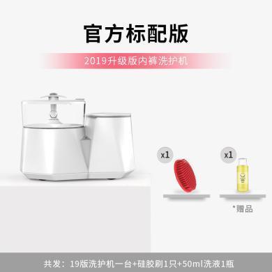笑臉科技Laughing-Face 清洗內褲機洗護機 自動高溫消毒機 女士專用小型迷你洗衣機