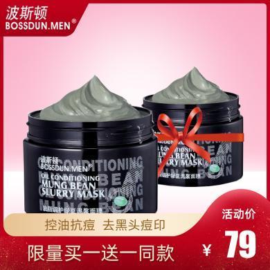 【買1送1同款】波斯頓男士油脂調護綠豆泥漿面膜150g控油抗痘