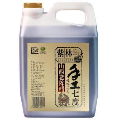 紫林 山西老陈醋手工7度2L*1桶  传统手工酿造食醋(4斤桶装)适合泡豆花生蘸饺子