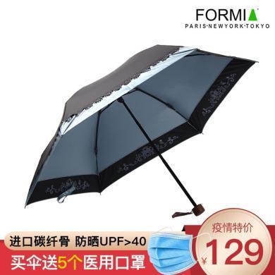送口罩 FORMIA芳美亞 雨傘折疊公主傘太陽傘防紫外線晴雨傘防曬遮陽傘 疫情福利 出門必備
