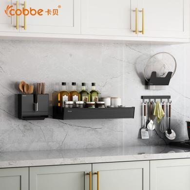 卡貝免打孔廚房置物架收納架DIY壁掛式掛件碗刀架
