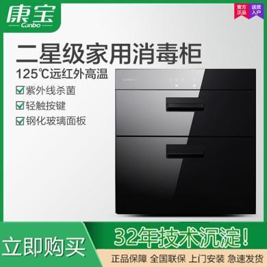 【爆款推薦】康寶消毒柜XDZ90-EA1嵌入式消毒柜