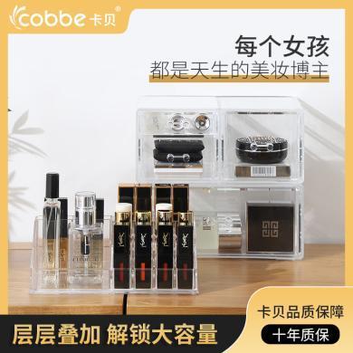 卡貝網紅化妝品收納盒旋轉亞克力梳妝臺宿舍桌面口紅護膚刷置物架
